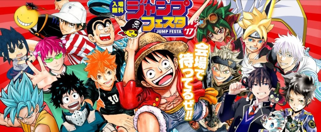 Jump Festa 2017